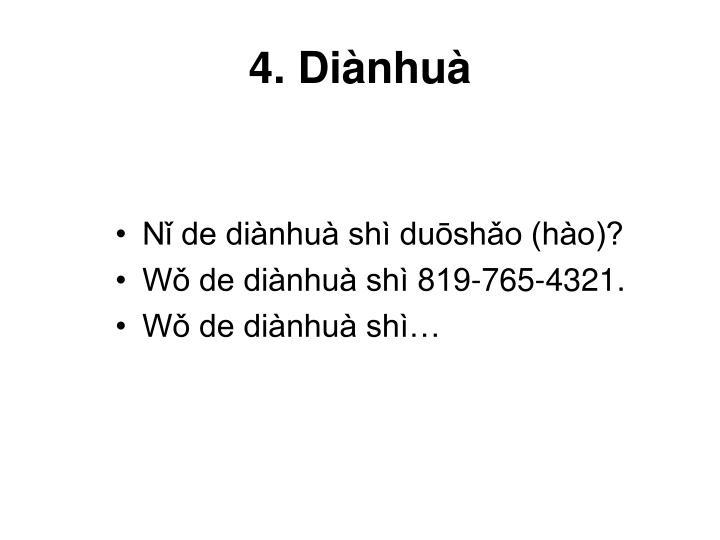 4. Diànhuà