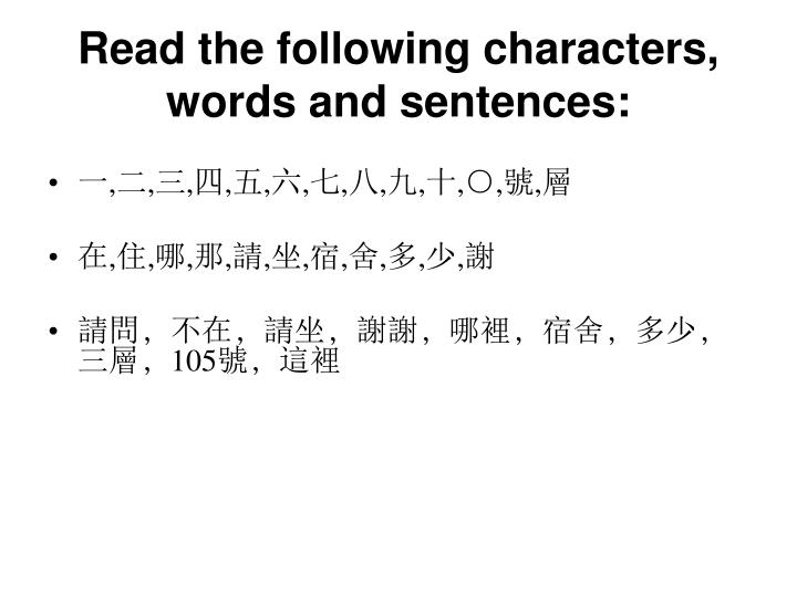 Read the following characters, words and sentences: