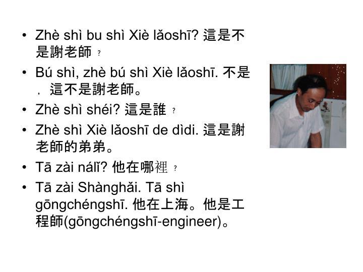 Zhè shì bu shì Xiè lǎoshī? 這是不是謝老師﹖