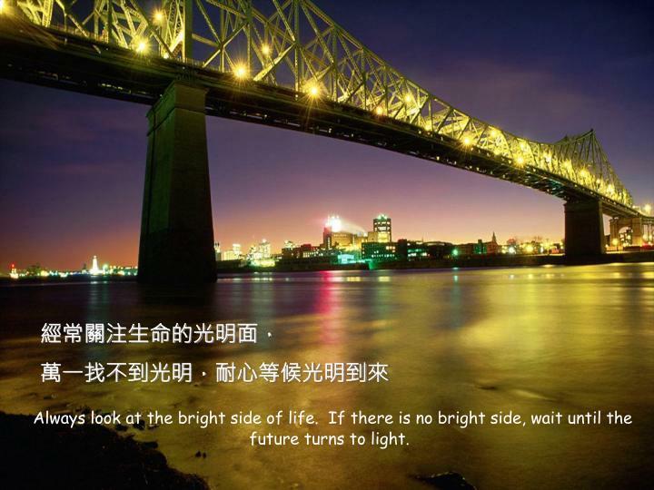 經常關注生命的光明面,