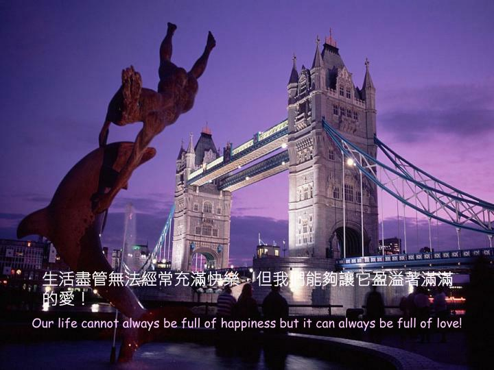 生活盡管無法經常充滿快樂,但我們能夠讓它盈溢著滿滿的愛!
