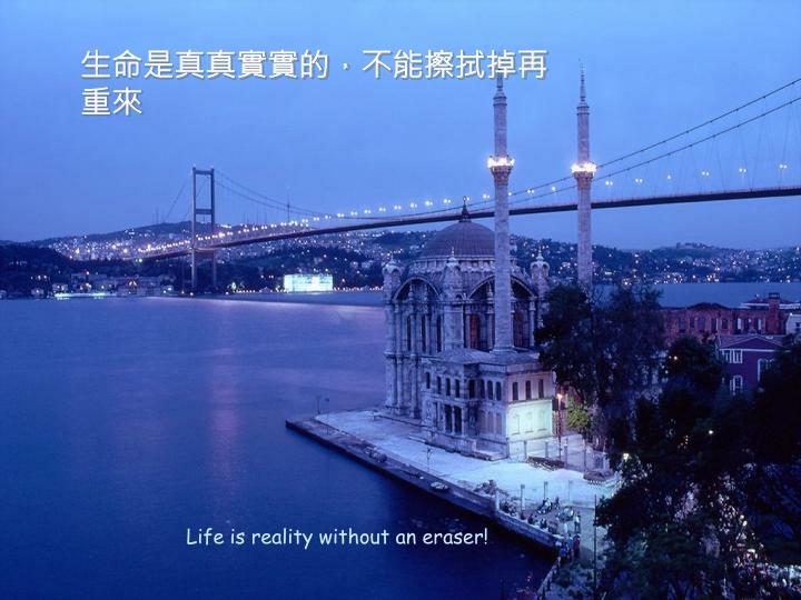 生命是真真實實的,