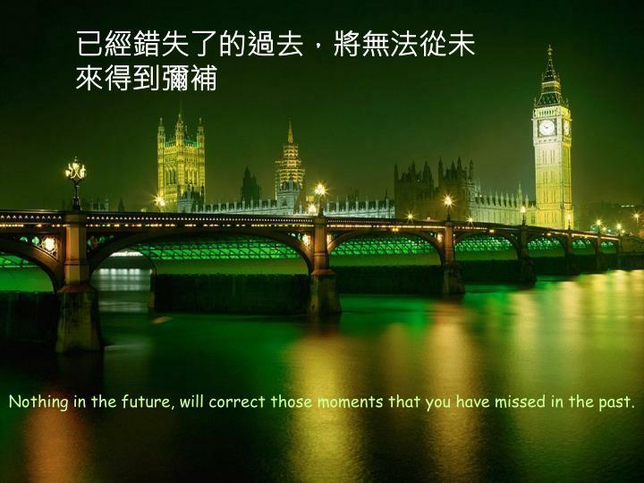 已經錯失了的過去,將無法從未來得到彌補