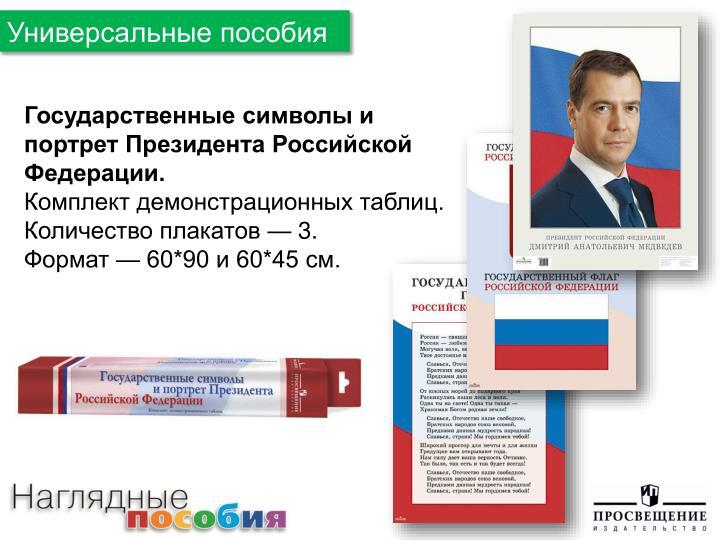 Государственные символы и портрет Президента Российской Федерации.