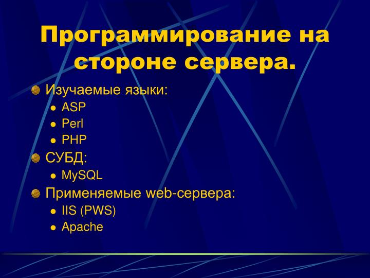 Программирование на стороне сервера.