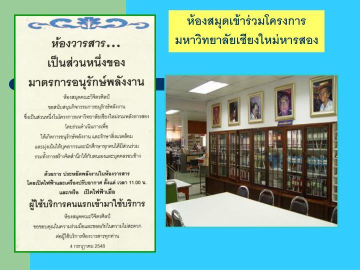 ห้องสมุดเข้าร่วมโครงการมหาวิทยาลัยเชียงใหม่หารสอง