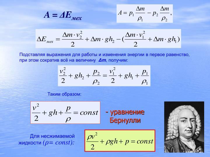 - уравнение Бернулли