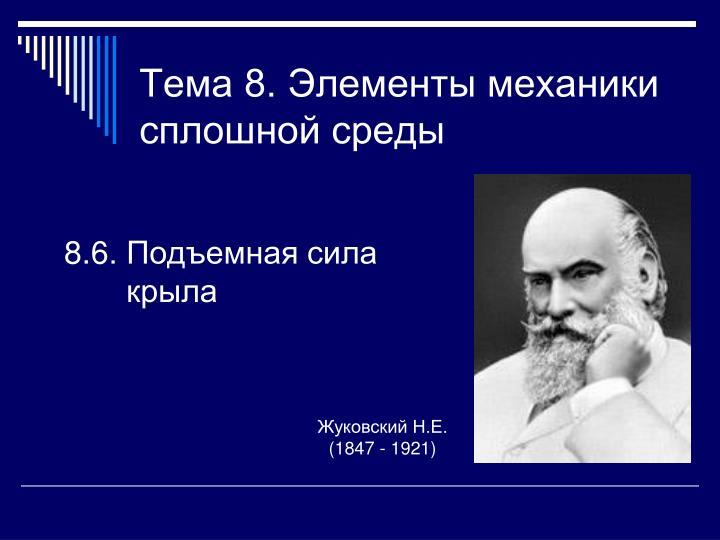 Тема 8. Элементы механики сплошной среды