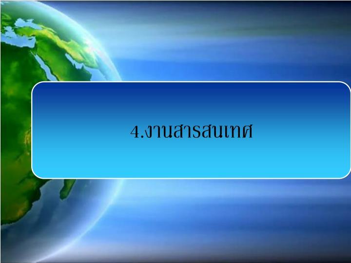 4.งานสารสนเทศ