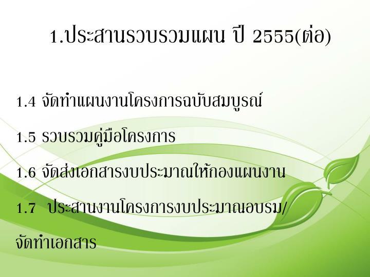 1.ประสานรวบรวมแผน ปี 2555(ต่อ)
