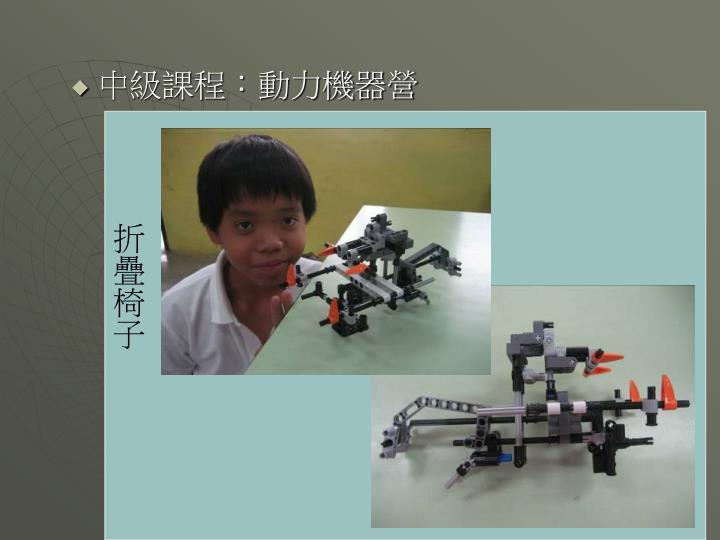 中級課程:動力機器營