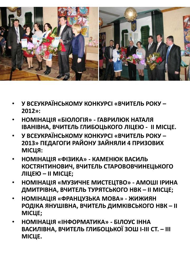 У Всеукраїнському конкурсі «Вчитель року – 2012»:
