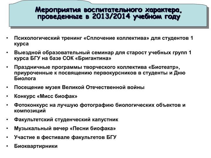 Мероприятия воспитательного характера, проведенные в 2013/2014 учебном году