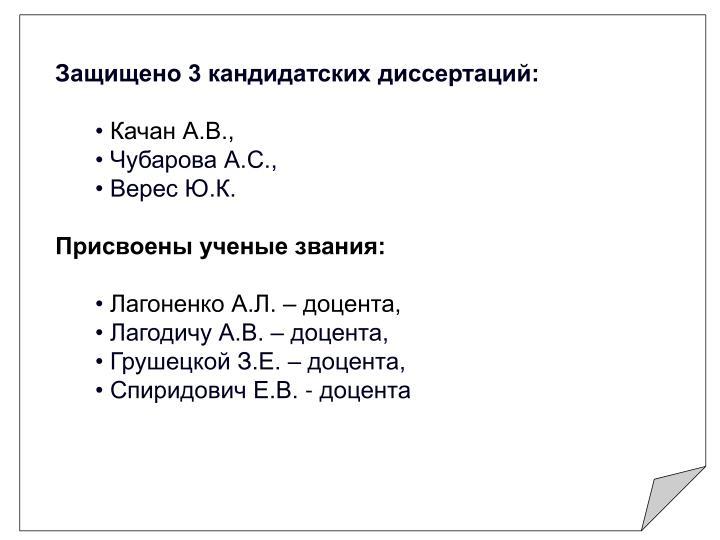 Защищено 3 кандидатских диссертаций: