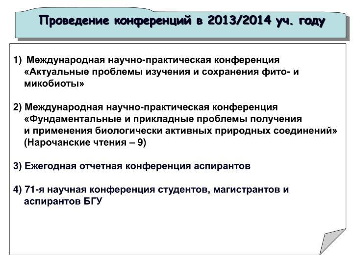 Проведение конференций в 2013/2014 уч. году