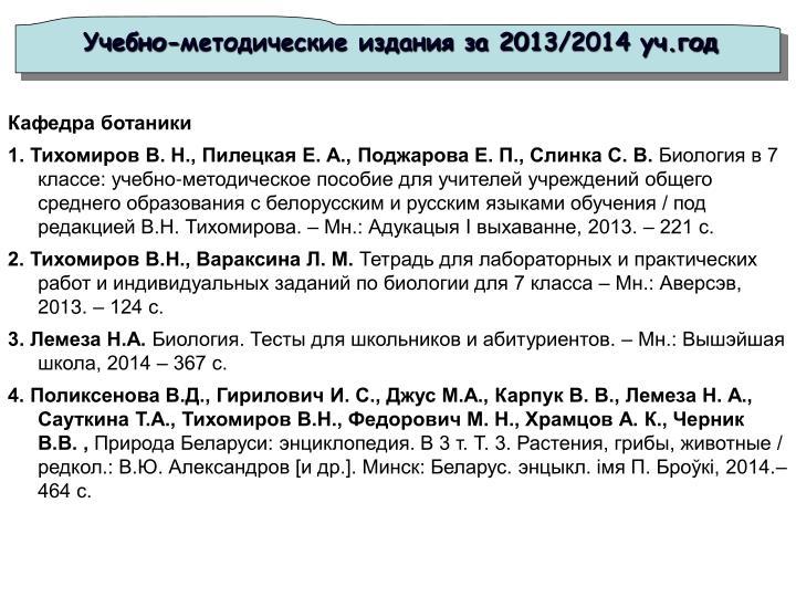 Учебно-методические издания за 20