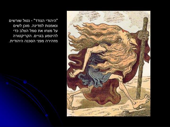 """""""היהודי הנודד"""" - נטול שורשים"""