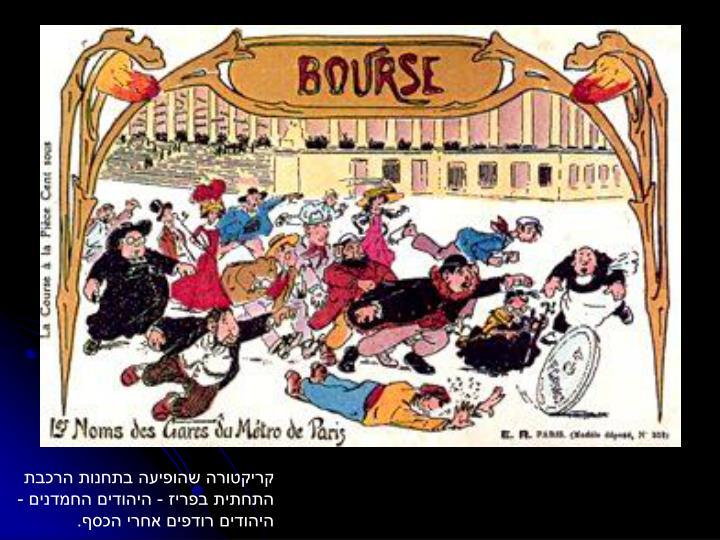 קריקטורה שהופיעה בתחנות הרכבת