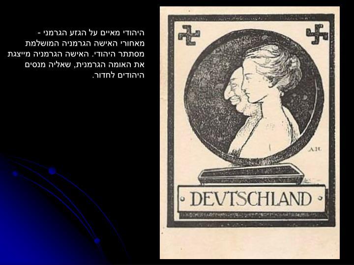היהודי מאיים על הגזע הגרמני -