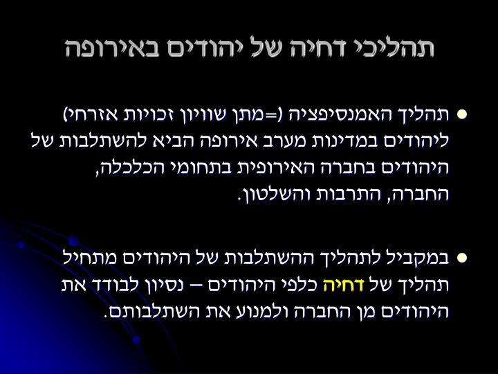 תהליכי דחיה של יהודים באירופה