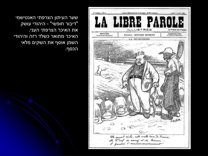 שער העיתון הצרפתי האנטישמי