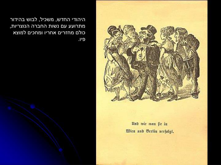 היהודי החדש, משכיל, לבוש בהידור