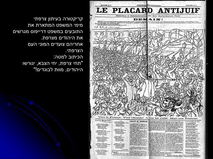 קריקטורה בעיתון צרפתי