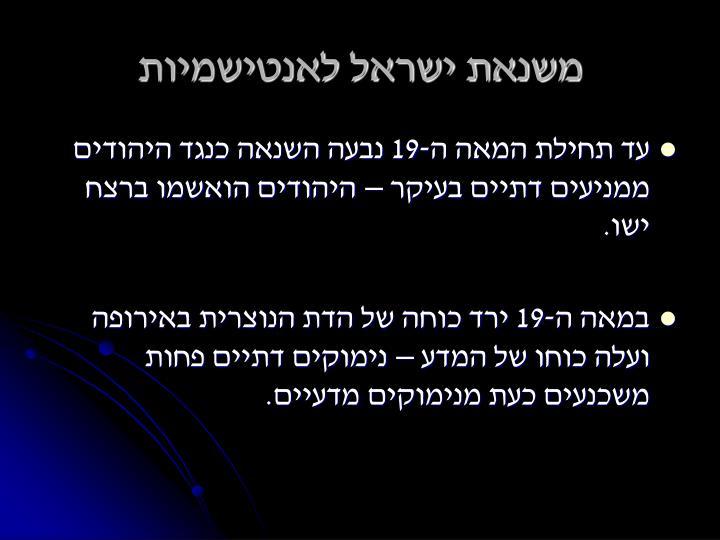 משנאת ישראל לאנטישמיות