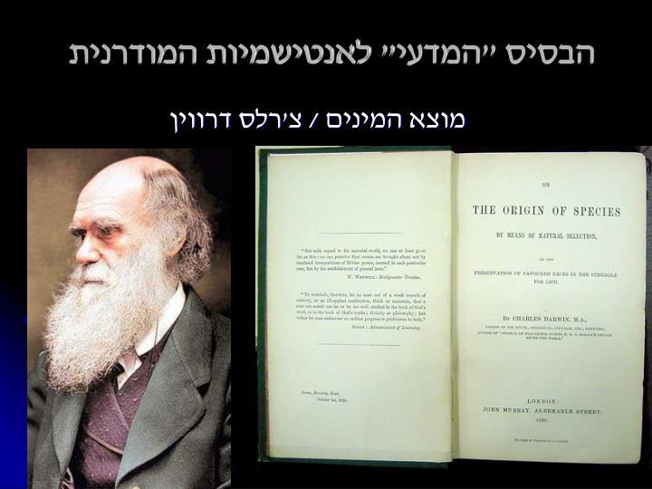 """הבסיס """"המדעי"""" לאנטישמיות המודרנית"""