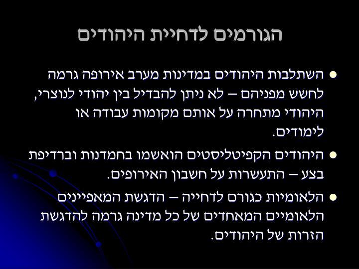 הגורמים לדחיית היהודים