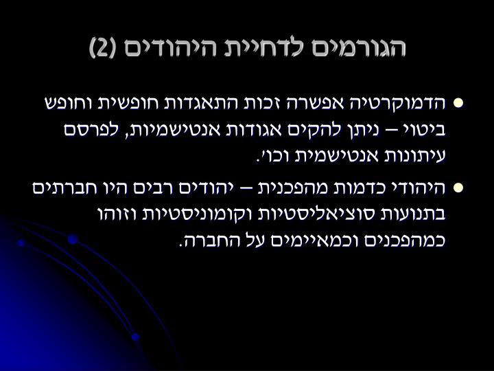 הגורמים לדחיית היהודים (2)