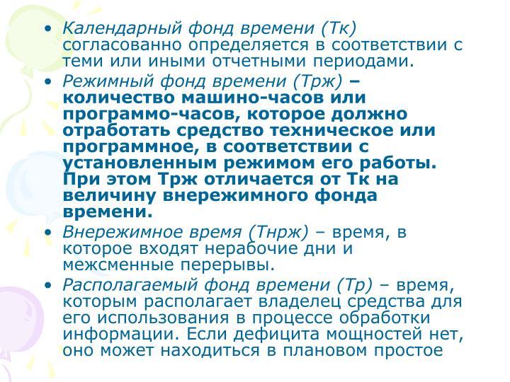 Календарный фонд времени (Тк)