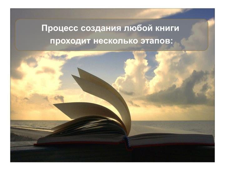 Процесс создания любой книги