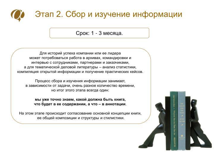 Этап 2. Сбор и изучение информации