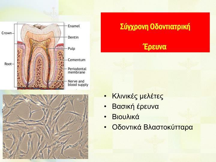 Σύγχρονη Οδοντιατρική