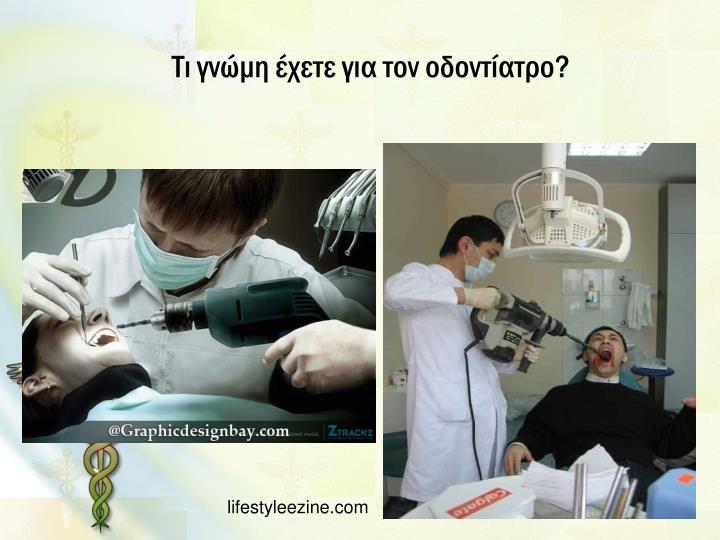 Τι γνώμη έχετε για τον οδοντίατρο?
