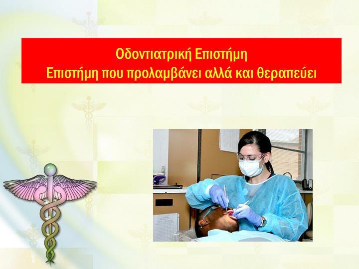Οδοντιατρική Επιστήμη