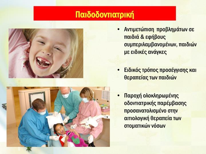 Παιδοδοντιατρική