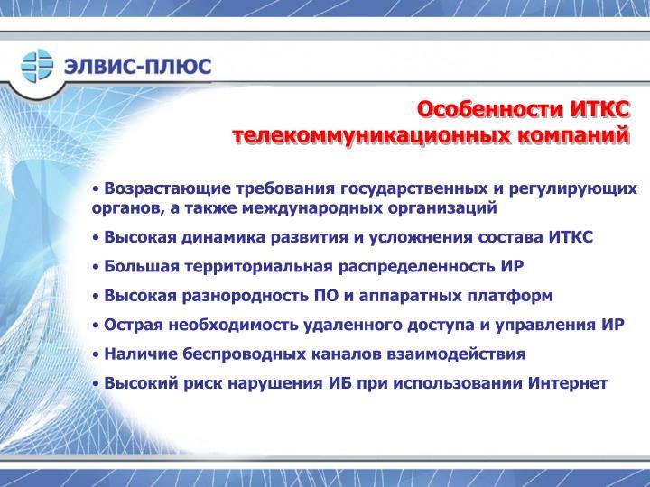 Особенности ИТКС телекоммуникационных компаний
