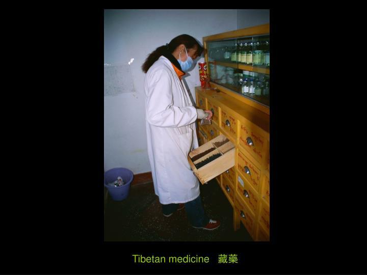 Tibetan medicine   藏藥