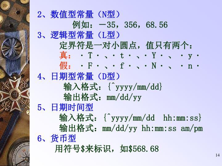 2、数值型常量(