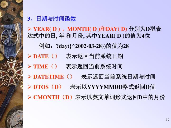 3、日期与时间函数