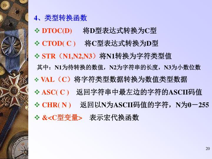 4、类型转换函数
