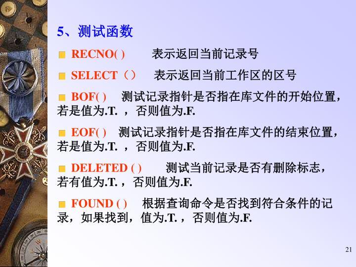 5、测试函数