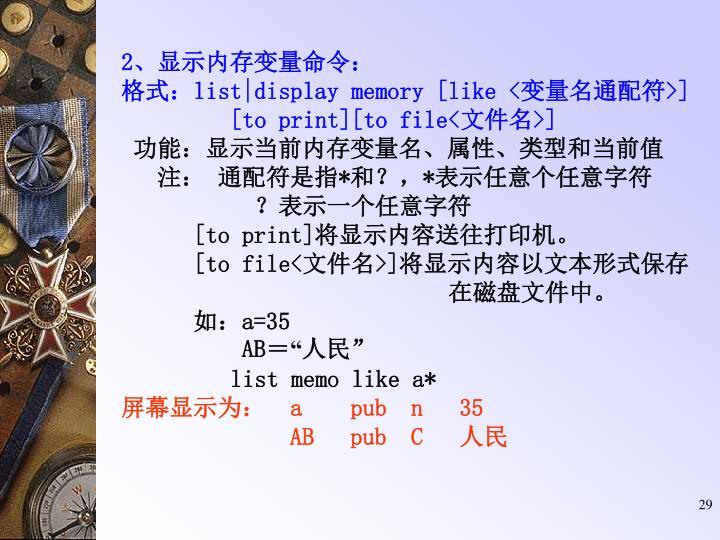 2、显示内存变量命令:
