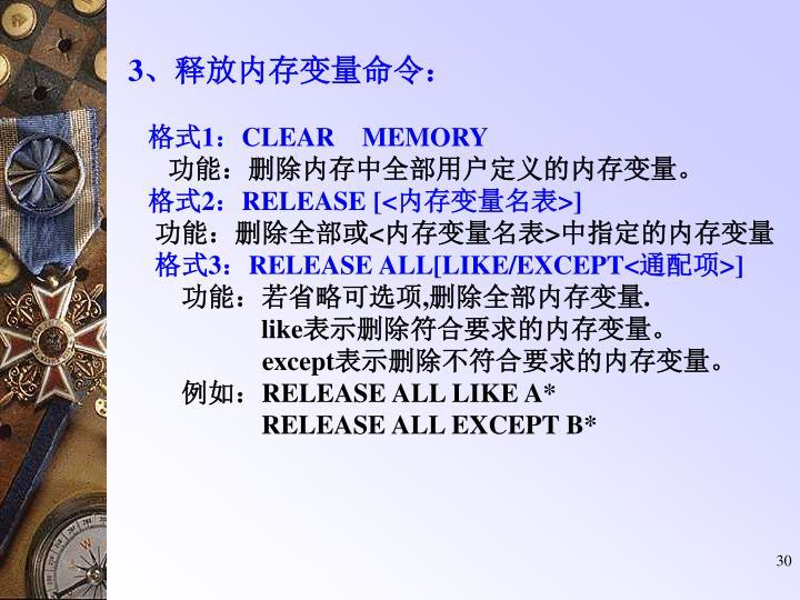 3、释放内存变量命令: