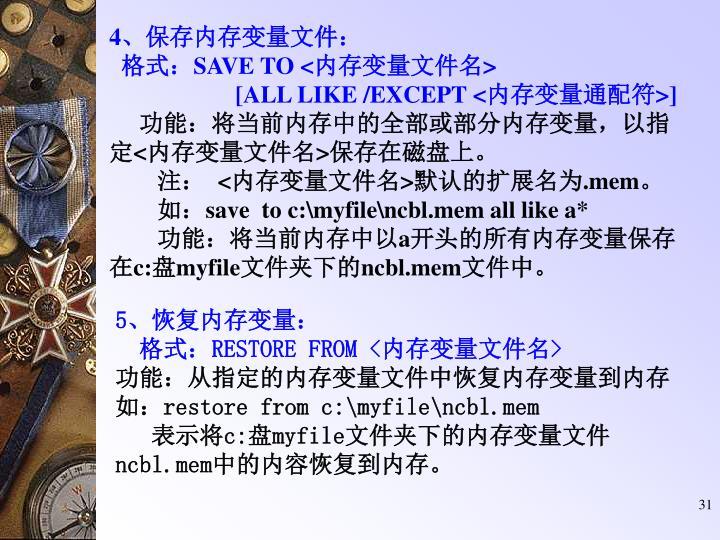 4、保存内存变量文件: