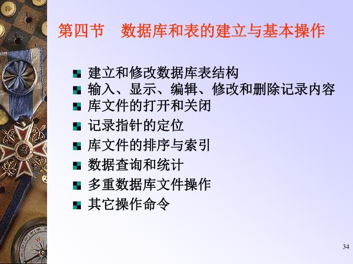 第四节 数据库和表的建立与基本操作