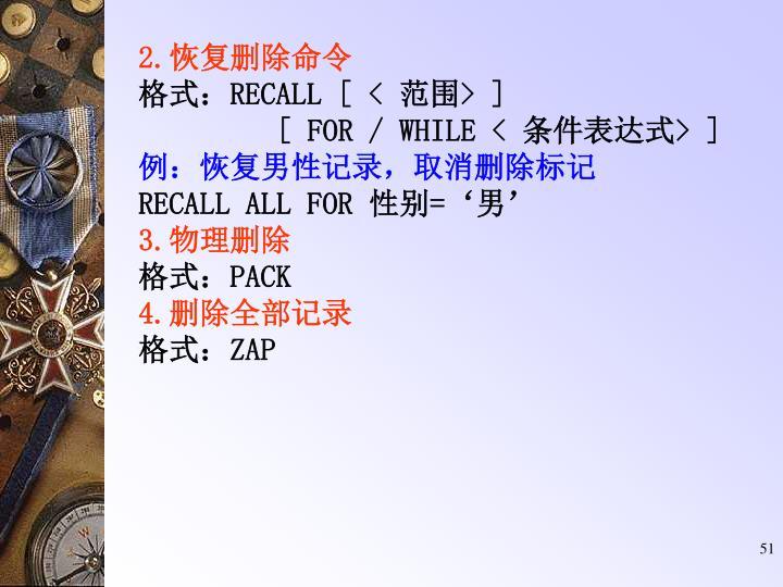 2.恢复删除命令