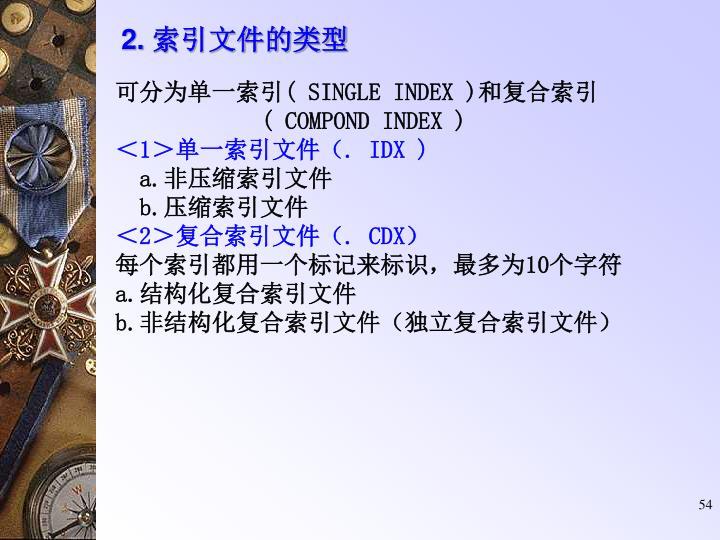 2. 索引文件的类型
